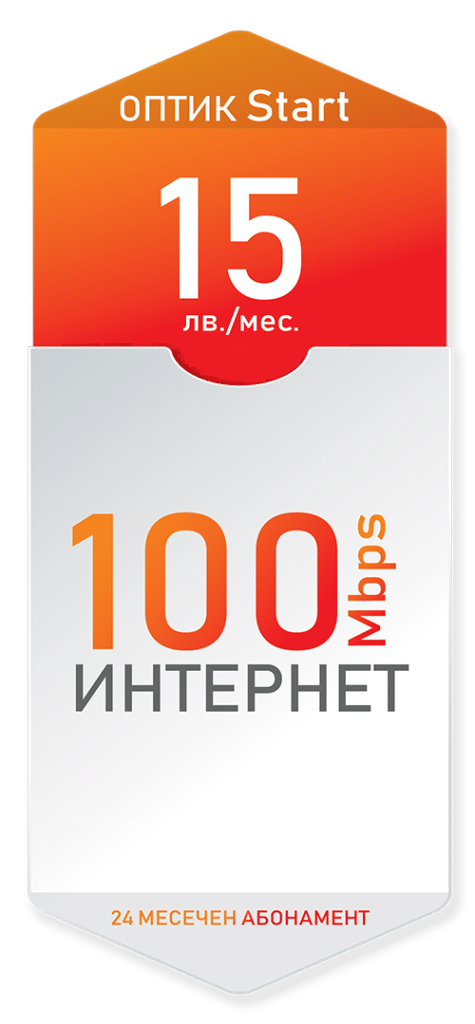 Оптичен интернет 100 Mbps за 15лв./мес. 24 месечен договор - Дупница, Кюстендил, Гоце Делчев