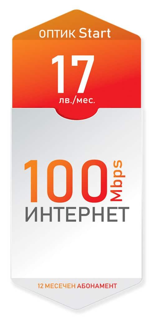 Оптичен интернет 100 Mbps за 17лв./мес. 12 месечен договор - Дупница, Кюстендил, Гоце Делчев