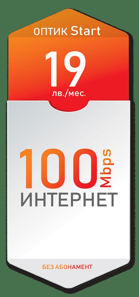 Оптик Старт Оптичен интернет 100 Mbps за 19лв./мес. - Дупница, Кюстендил, Гоце Делчев