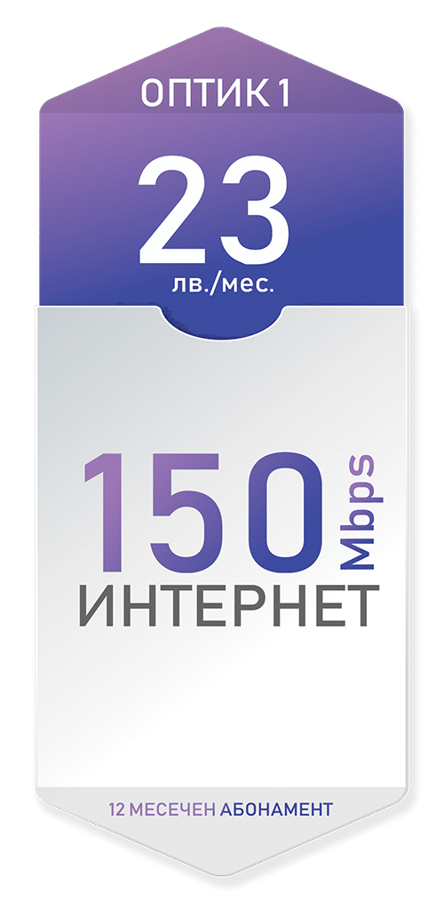 Оптичен интернет 150 Mbps за 23лв./мес. 12 месечен договор - Дупница, Кюстендил, Гоце Делчев