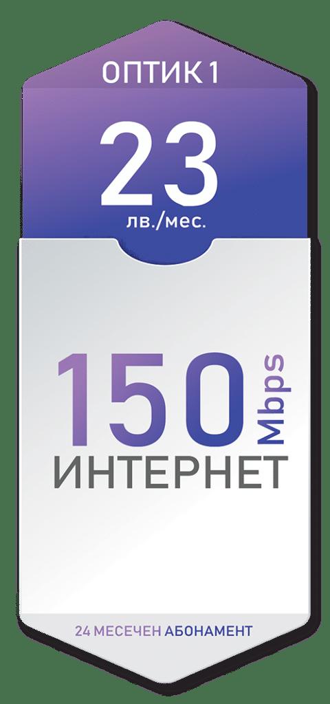 Оптичен интернет 150 Mbps за 23лв./мес. 24 месечен договор - Дупница, Кюстендил, Гоце Делчев