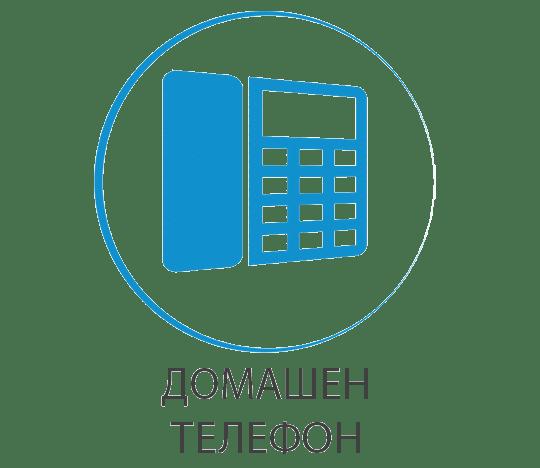Домашен телефон